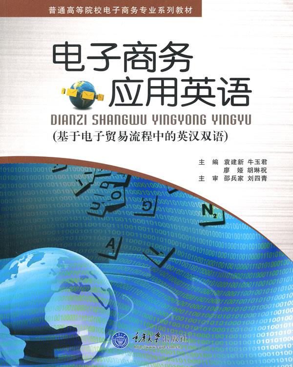 电子商务应用英语-基于电子贸易流程中得到英汉双语