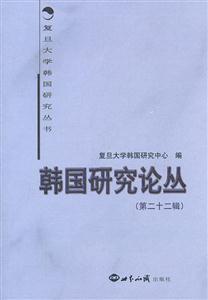 韩国研究论丛-第二十二辑
