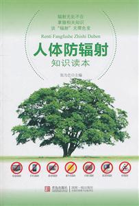 人体防辐射知识读本