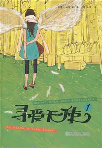 寻爱天使-1