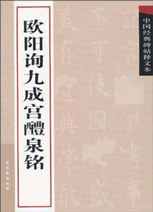 欧阳询九成宫醴泉铭-中国经典碑帖释文本