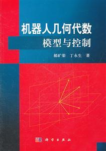 机器人几何代数模型与控制