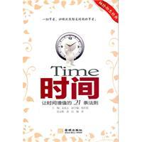 时间-让时间增值的21条法则