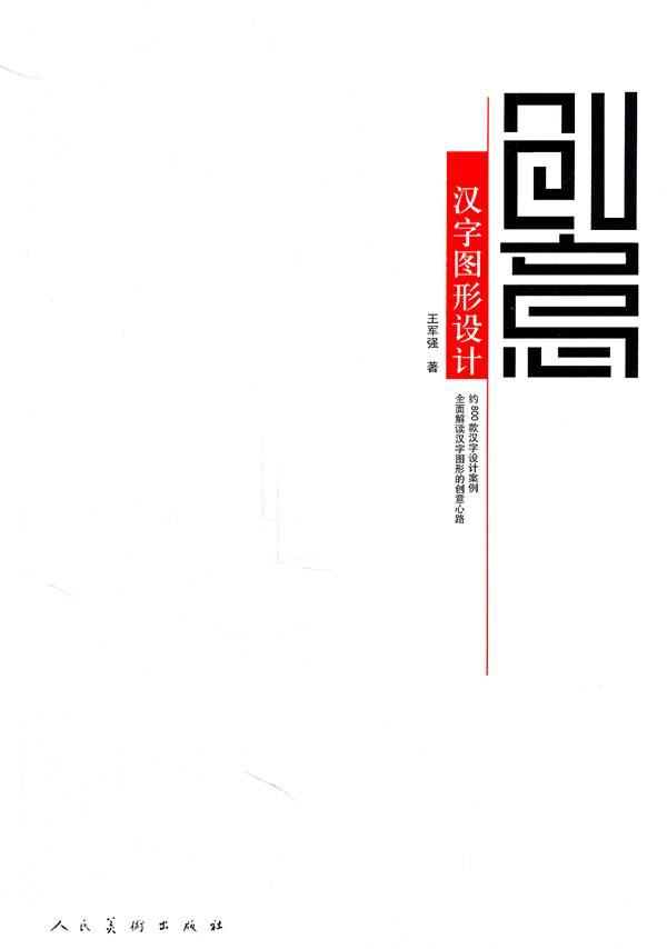 创意-汉字图形设计图片