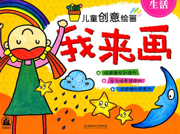 生活-儿童创意绘画图片/大图(58024682号)