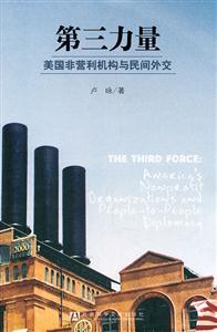第三力量-美国非营利机构与民间外交