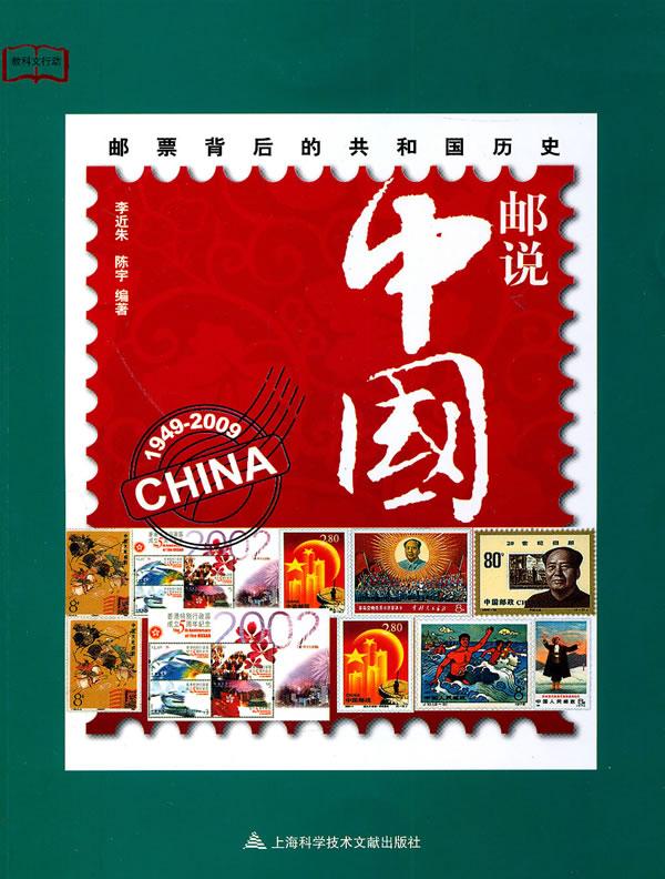 1949 2009 邮与中国 邮票背后的共和国历史