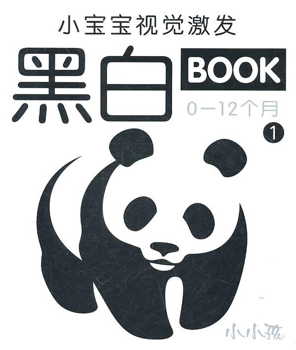 小宝宝视觉激发黑白book0-12个月-1图片
