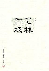 艺林一枝-古美术文编-增订版
