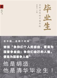 毕业生-百年清华的中国年轮