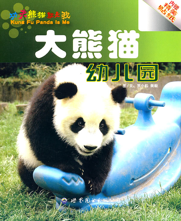 大熊猫幼儿园-功夫熊猫就是我图片