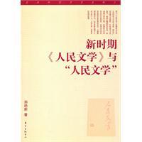 新时期《人民文学》与人民文学