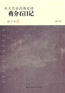 从大历史的角度读蒋介石日记-增订本