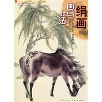 绢画画马技法