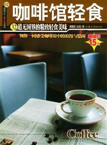 咖啡馆轻食