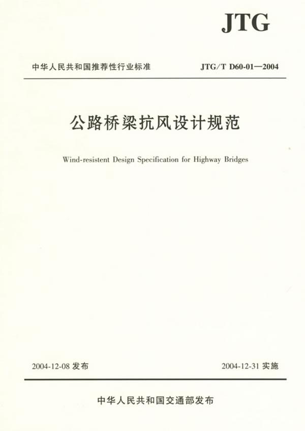 公路桥梁抗风设计规范 jtg/td60-01-2004 中华人民共和国推荐性行业