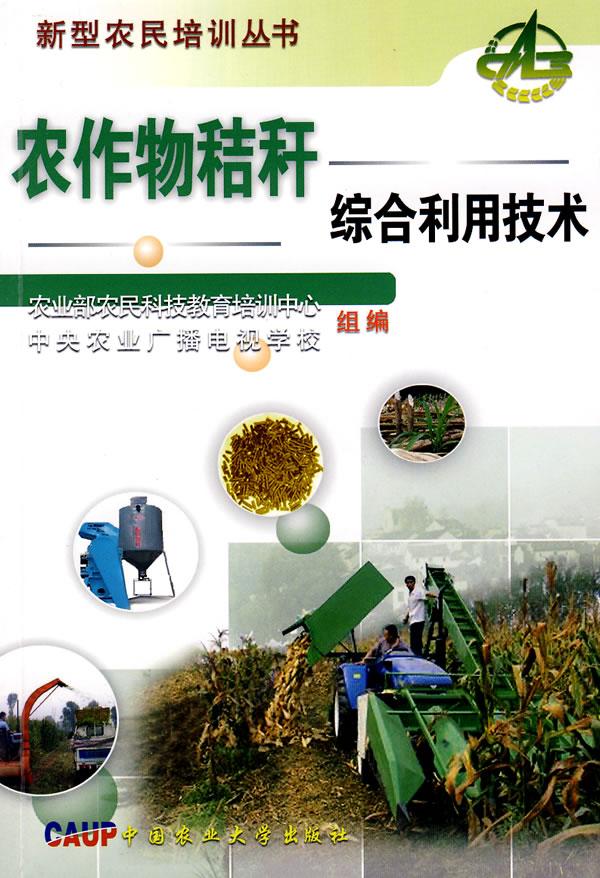 农作物秆综合利用技术