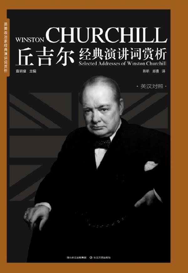 英美政治家经典演讲词赏析-丘吉尔经典演讲词赏析(英汉对照)
