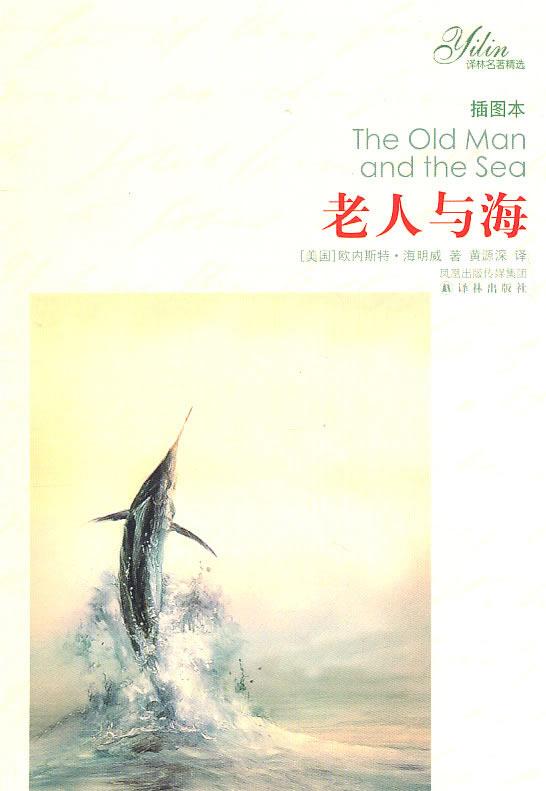 老人与海-插图本