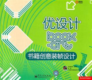书籍创意装帧设计-优设计