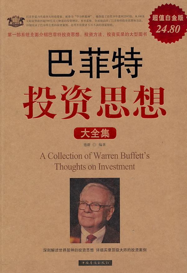 巴菲特投资思想大全集-超值白金版