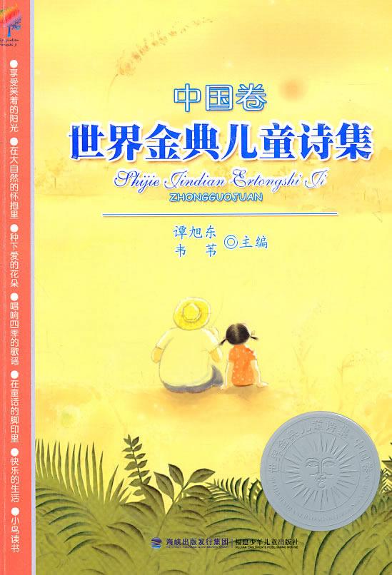 儿童诗集世界金典诗歌集世界经典儿童诗集