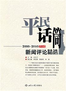 平民话筒-2000-2010工人日报新闻评论精选