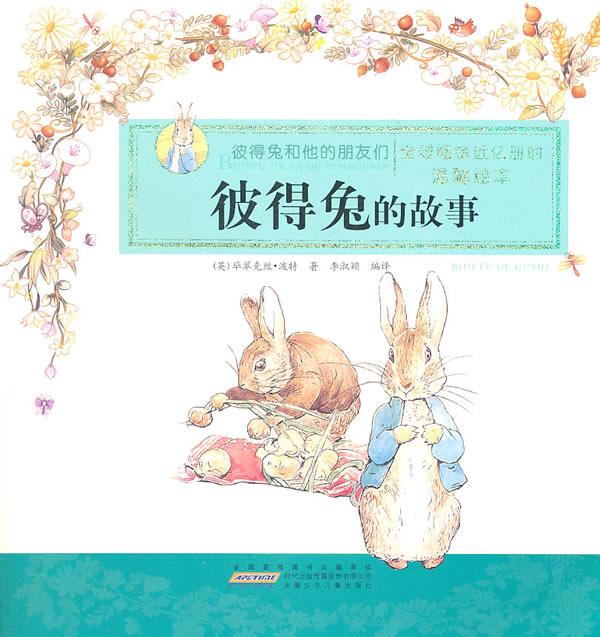 彼得兔的故事-彼得兔和他的朋友们-温馨绘本