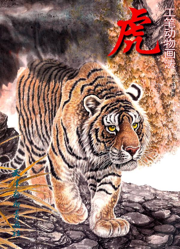 虎工笔动物画法图片