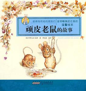 頑皮老鼠的故事-彼得兔和他的朋友們-溫馨繪本
