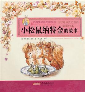 小松鼠纳特金的故事-彼得兔和他的朋友们-温馨绘本