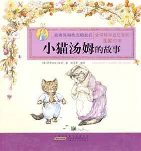 小猫汤姆的故事-彼得兔和他的朋友们-温馨绘本