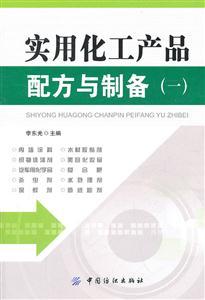 实用化工产品配方与制备-(一)