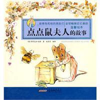 点点鼠夫人的故事-彼得兔和他的朋友们-温馨绘本
