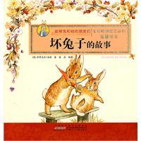 坏兔子的故事-彼得兔和他的朋友们-温馨绘本
