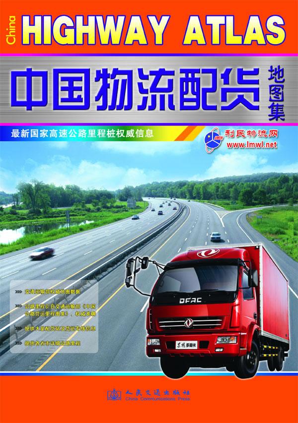 中国物流配货地图集