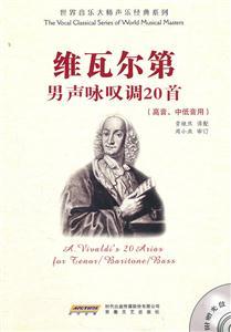 维瓦尔第男声咏叹调20首(高音.中低音用)-赠光盘