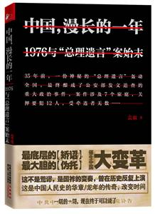 中国.漫长的一年-1976与总理遗言案始末