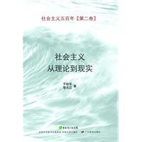 社��主�x�睦碚�到�F��-社��主�x五百年-[第二卷]-增�版