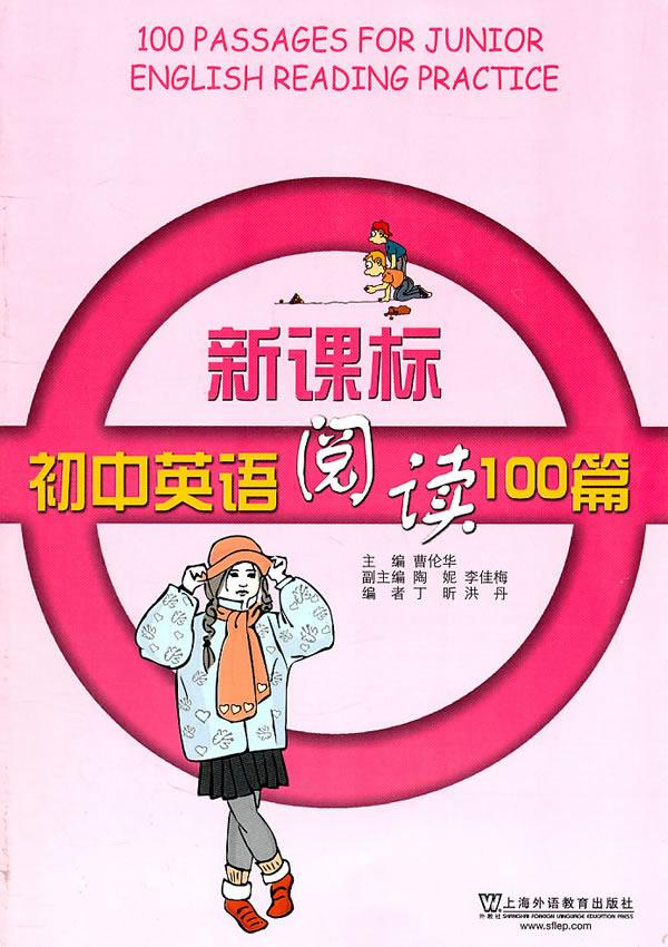 初中英语课程标准对阅读的要求