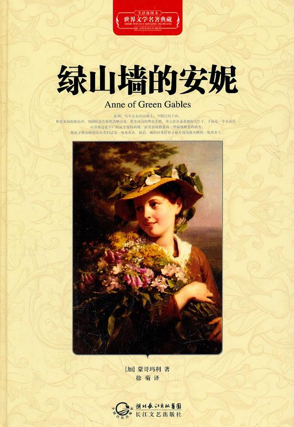 绿山墙的安妮 世界文学名著典藏 全译插图本图片 大图欣赏