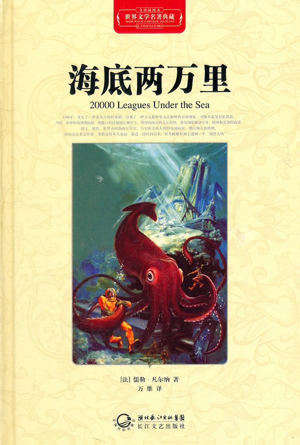 海底两万里-世界文学名著典藏-全译插图本