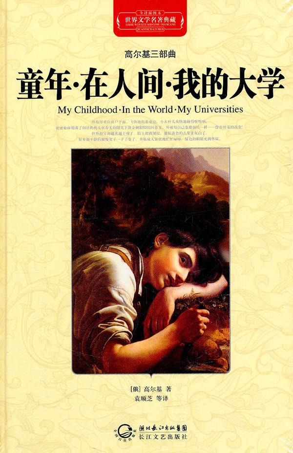 童年.在人间.我的大学-高尔基三部曲-世界文学名著典藏-全译插图本