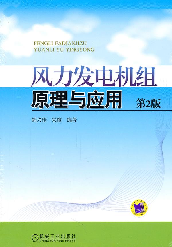 风力发电机组原理与应用 第2版高清图片