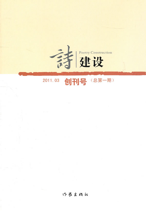 诗建设-2011.03创刊号(总第一期)