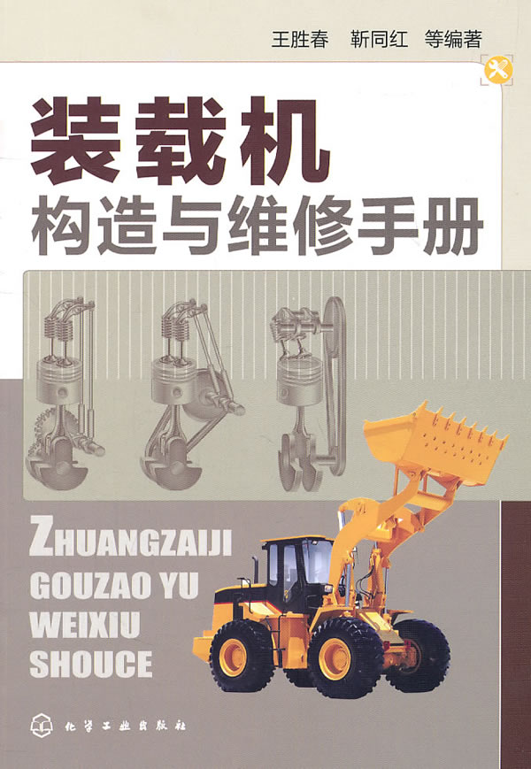 装载机构造与维修手册图片