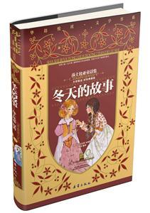 冬天的故事-莎士比亚童话集-大师童话:彩绘典藏版