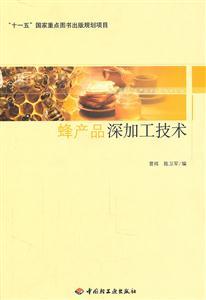 蜂产品深加工技术