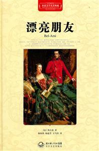 漂亮朋友-世界文学名著典藏-全译插图本