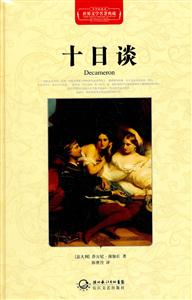 十日谈-世界文学名著典藏-全译插图本